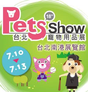 2015台北南港寵物用品展參展訊息