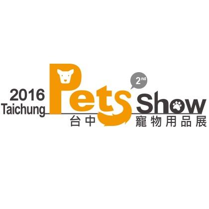 2016台中寵物展~參展訊息&贈票活動