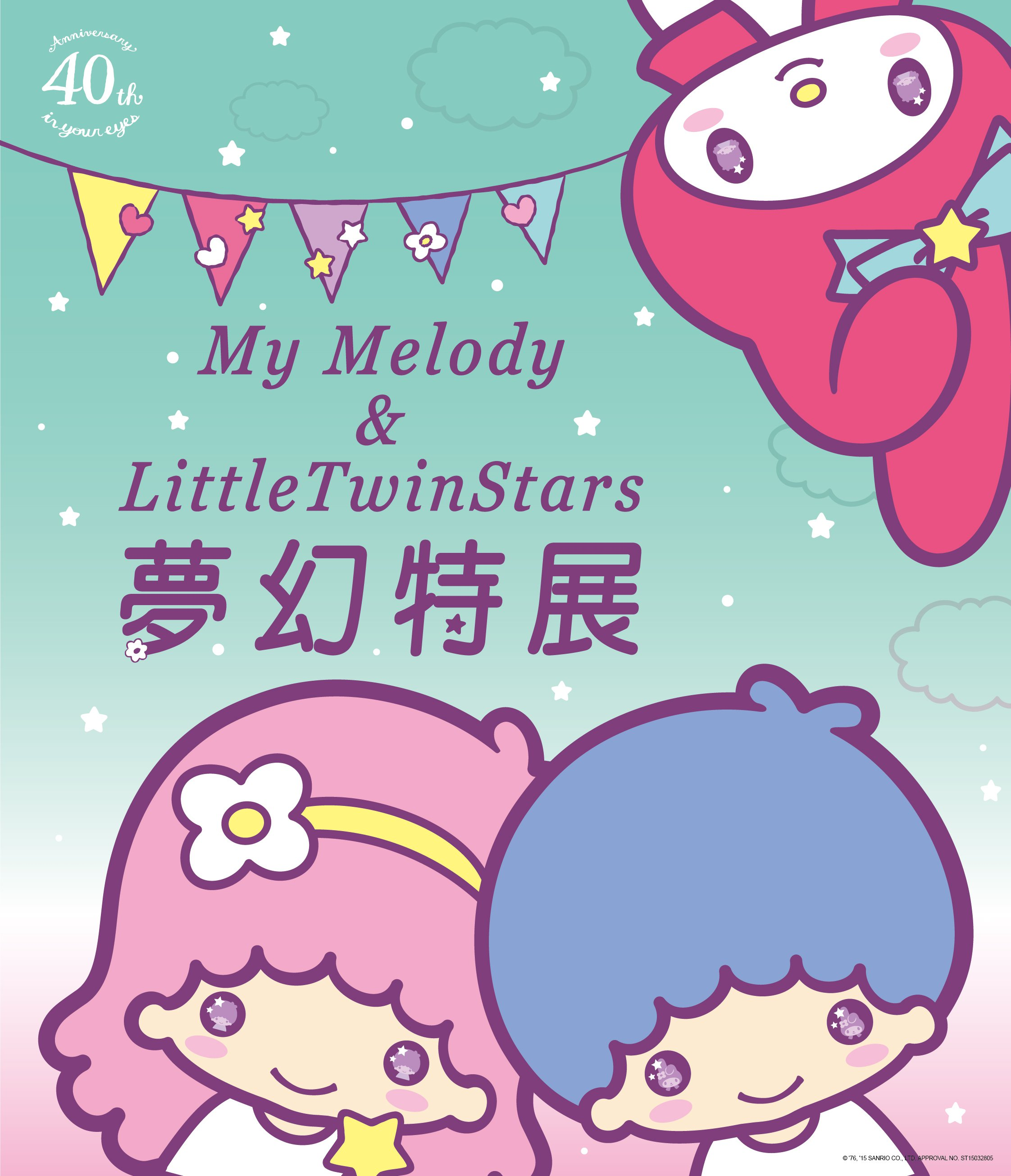 My Melody & Little Twin Stars夢幻特展
