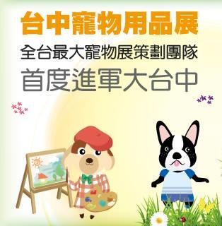 2015台中寵物展~參展訊息&贈票活動