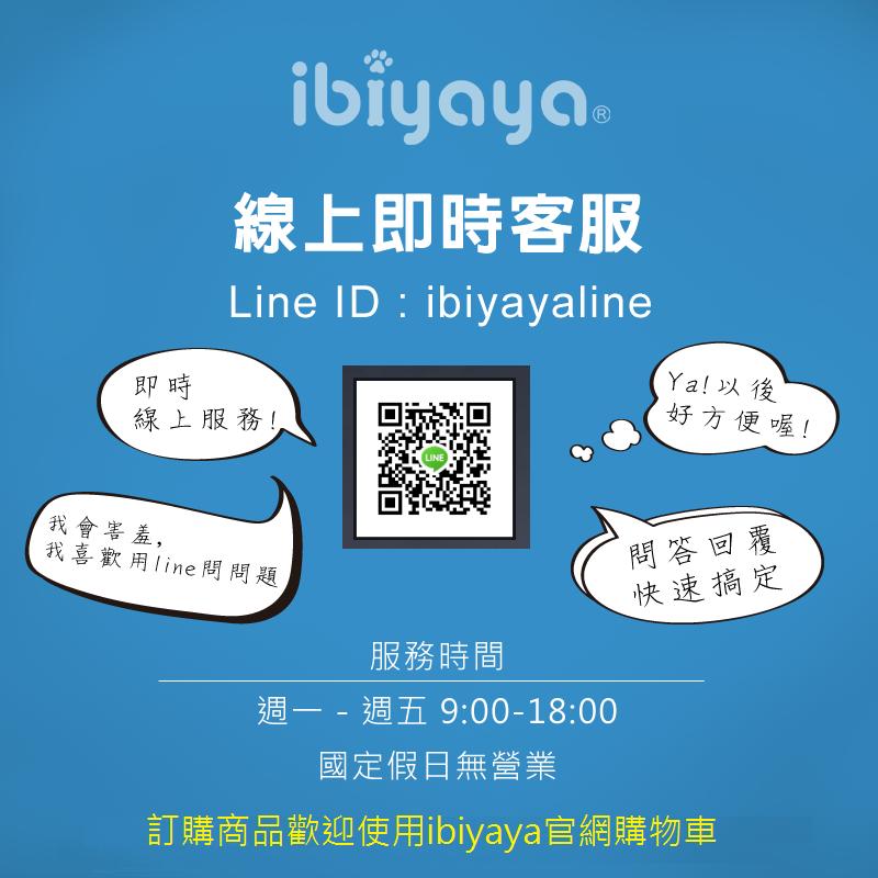 歡慶 IBIYAYA LINE官方客服帳號上線
