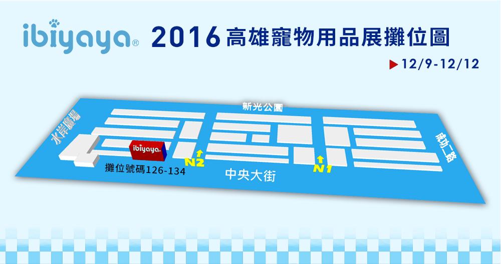 2016高雄寵物展~參展訊息