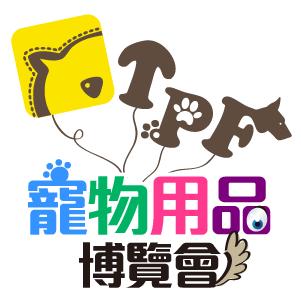 2017台北春季寵物展~參展訊息