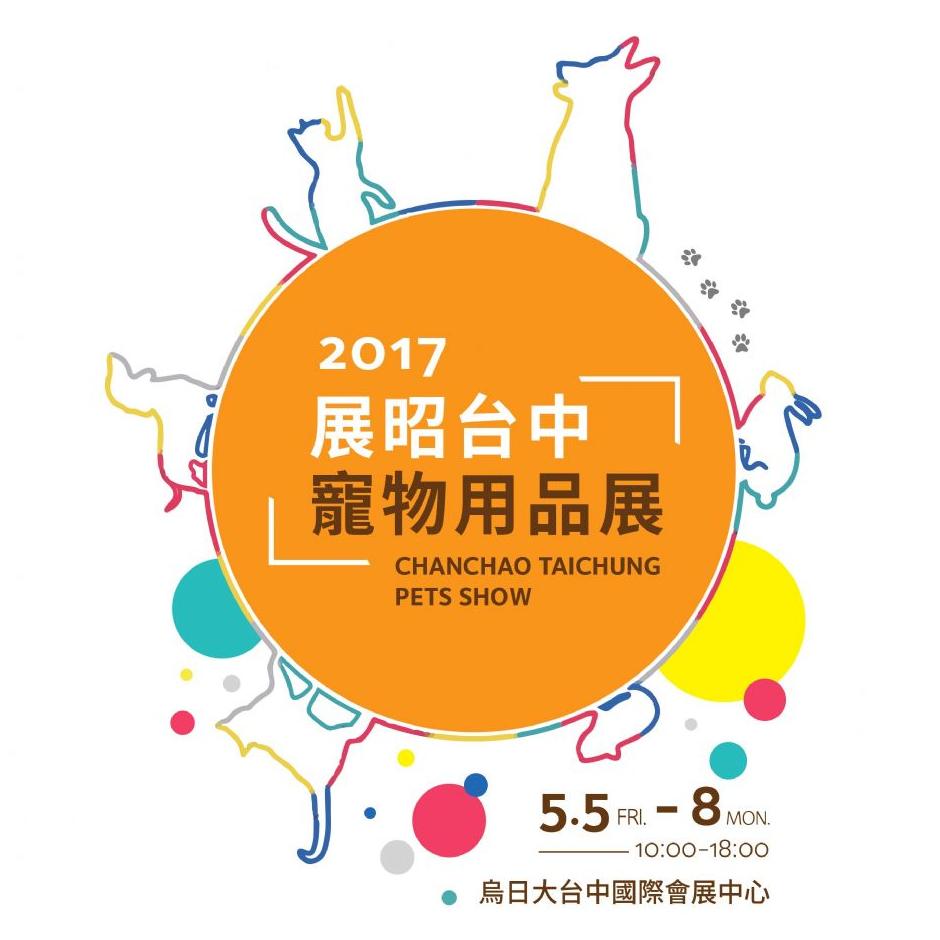2017台中寵物展~參展訊息