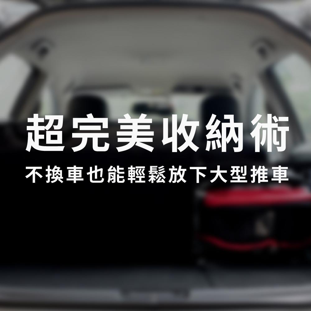 超完美收納術✨不換車也能輕鬆放下大型推車
