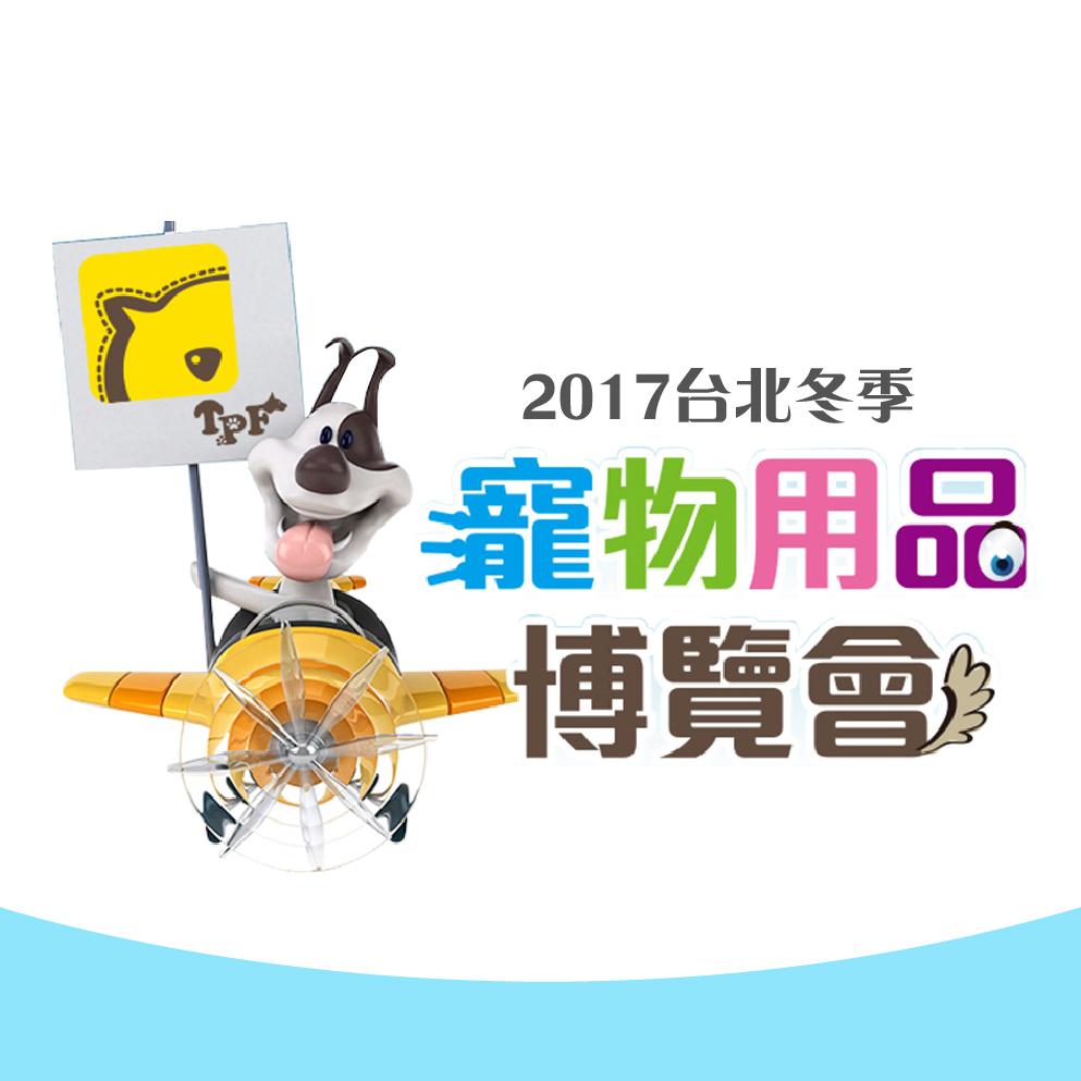 2017台北冬季寵物展~參展訊息