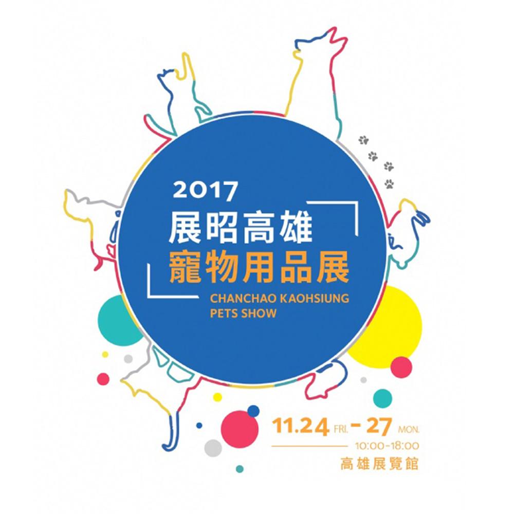 2017高雄寵物展~參展訊息
