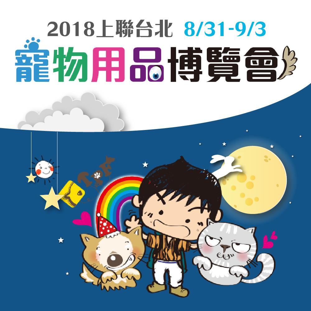 八月台北寵物用品博覽會參展快訊