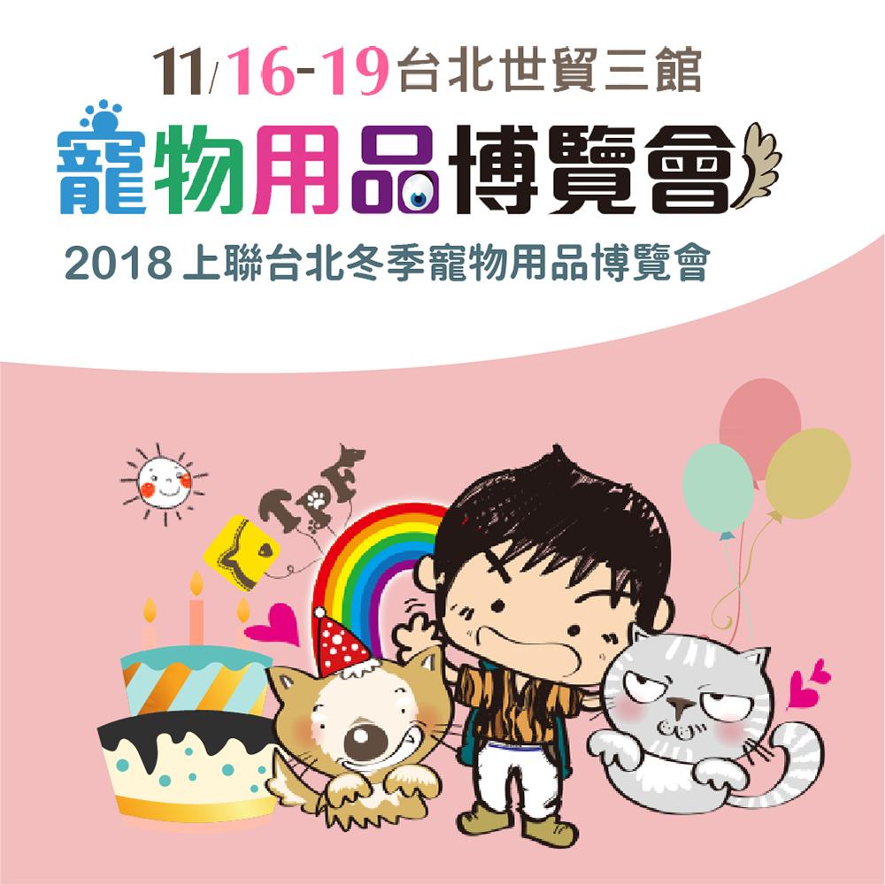 2018台北冬季寵物展★IBIYAYA15周年生日慶