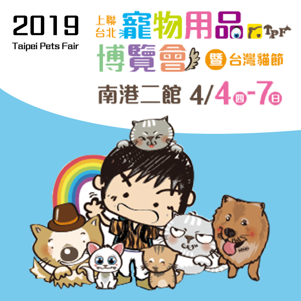 2019台北春季寵物展參展訊息