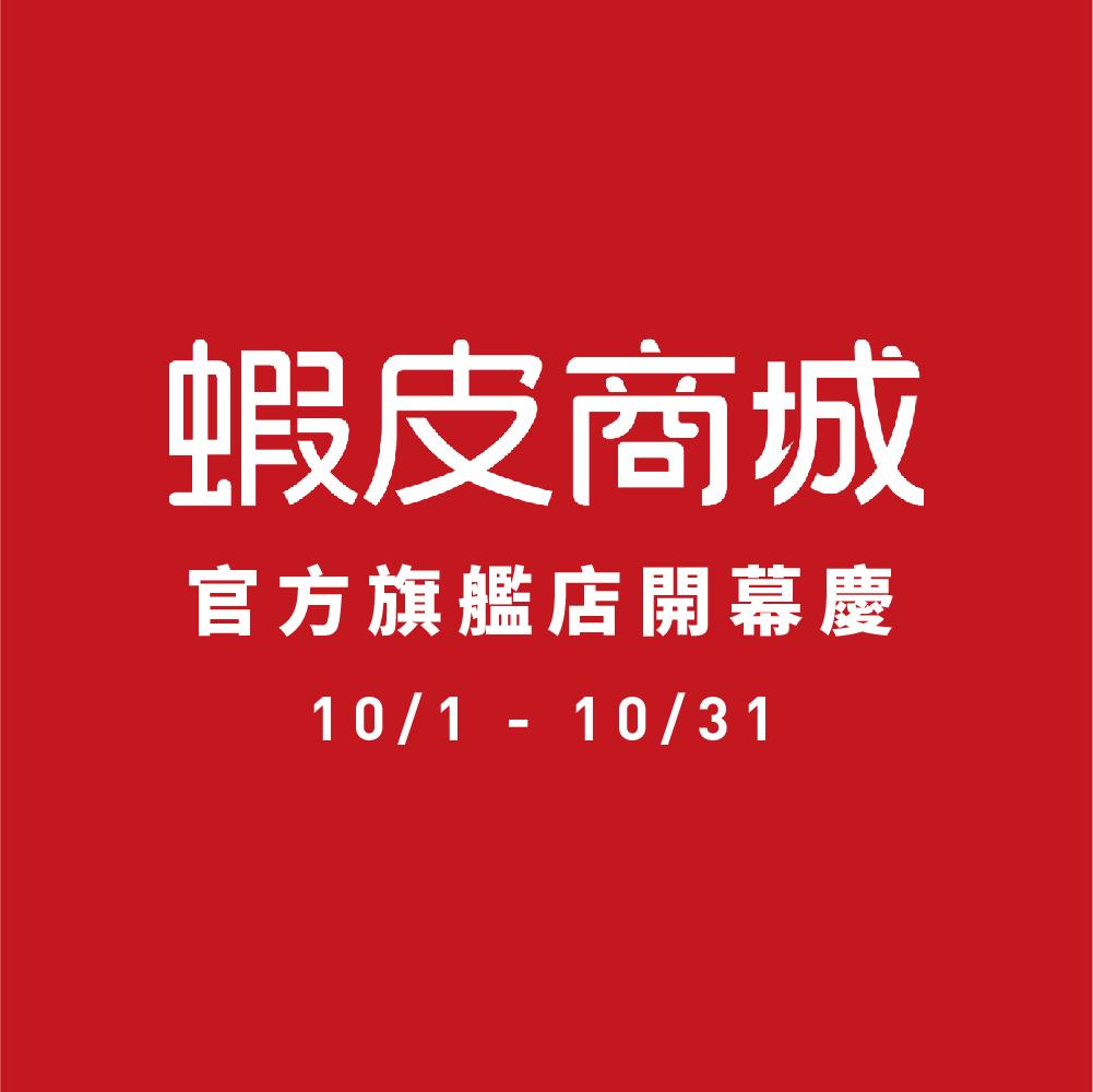 『蝦皮商城-IBIYAYA官方旗艦店』隆重開幕