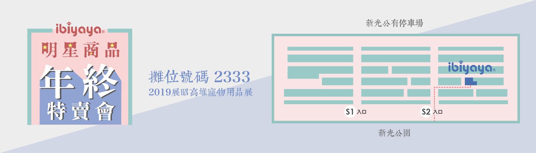 1127_高雄展攤位圖_banner_中_工作區域 1