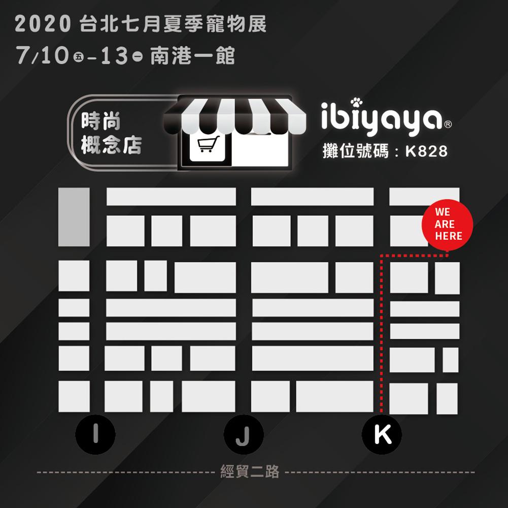 2020台北七月夏季寵物展★時尚概念快閃店開張