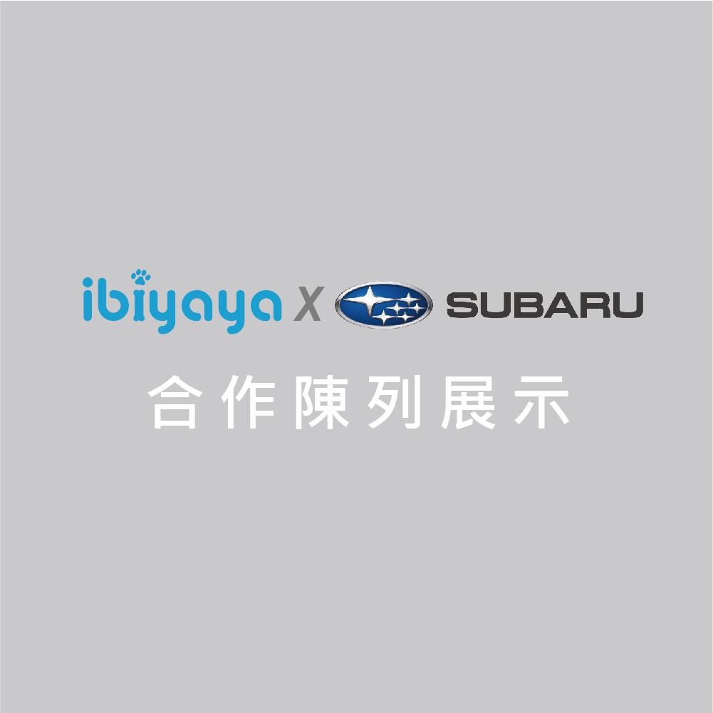 IBIYAYA x SUBARU 兩大車業跨界新合作