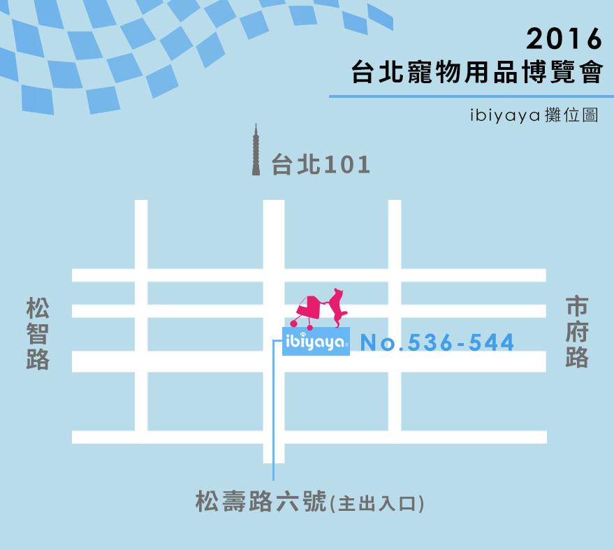 2016台北寵物用品博覽會~參展訊息