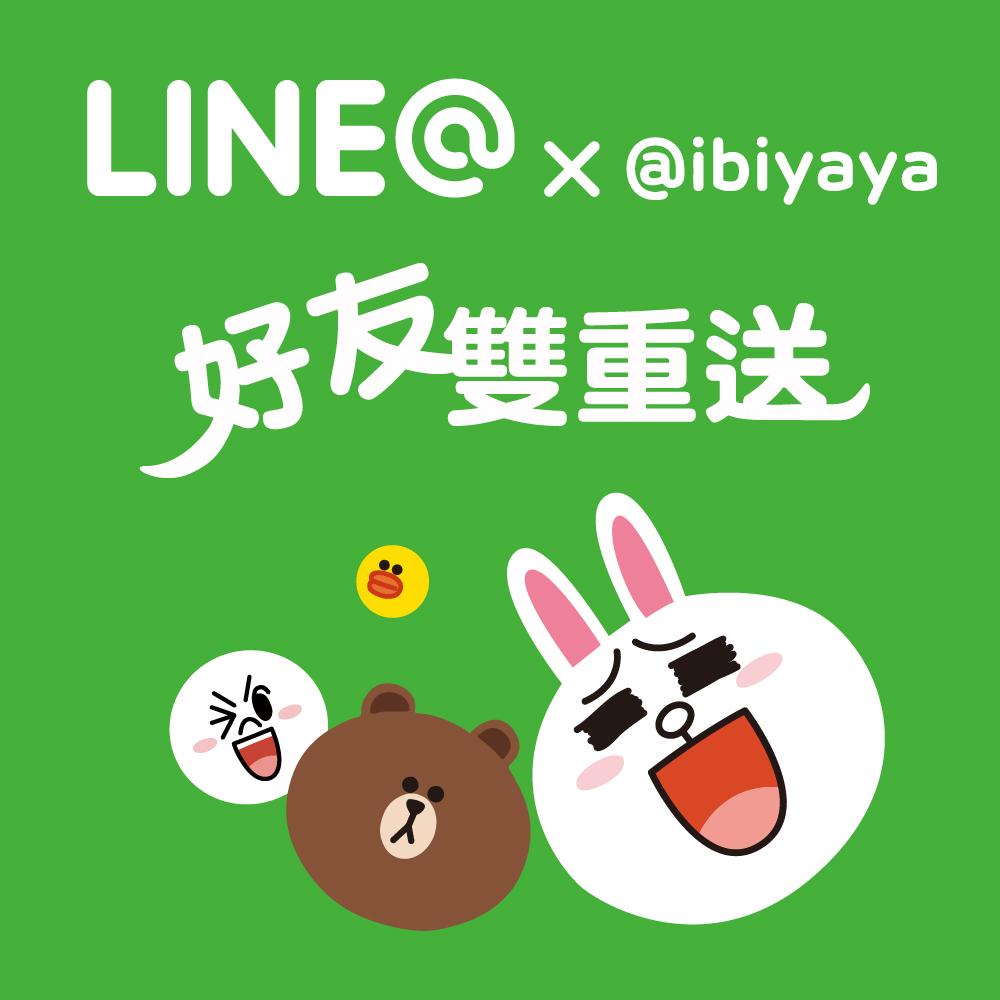 歡慶LINE@好友突破2千人★好友雙重送