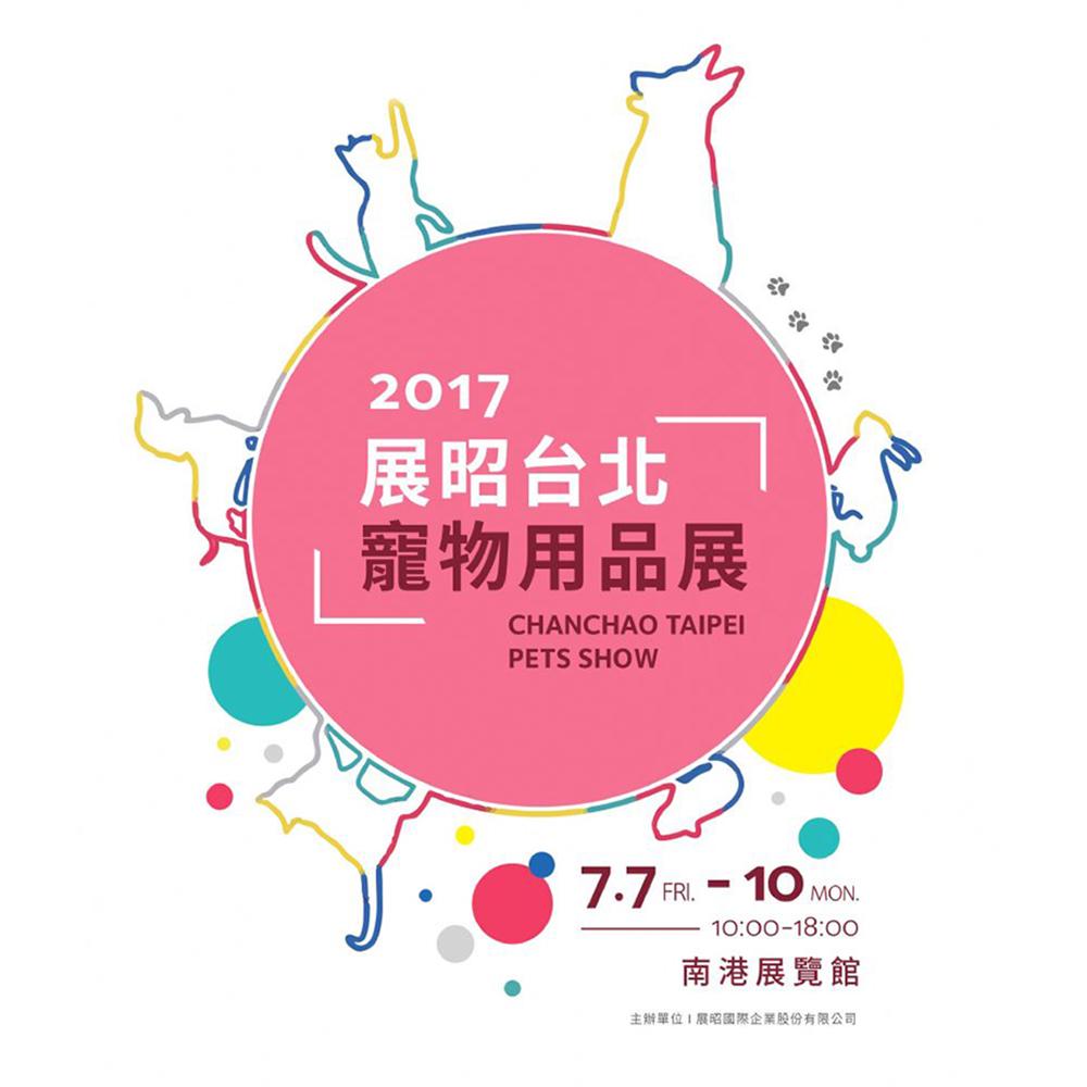2017台北南港寵物展~參展訊息