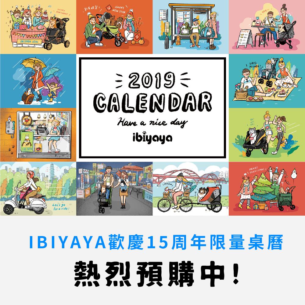 ★IBIYAYA歡慶15周年限量桌曆★熱烈預購中!