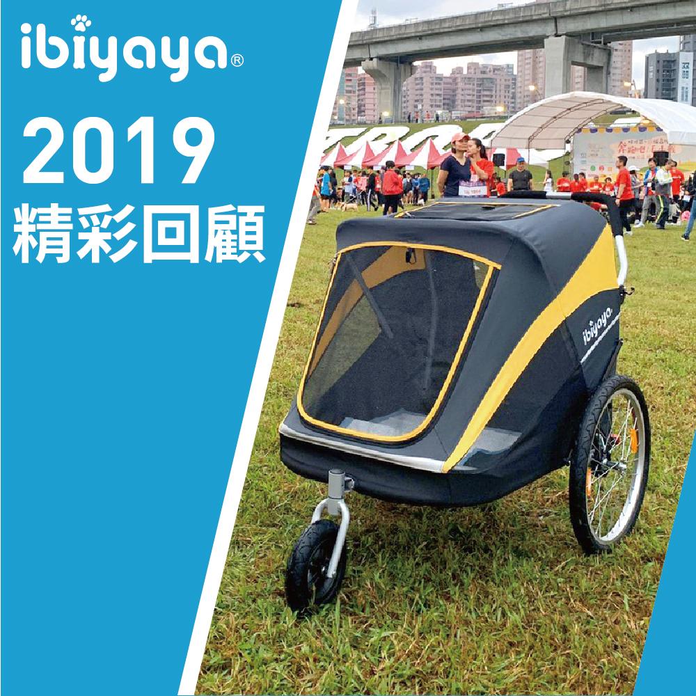 IBIYAYA 2019 年度精彩回顧影片