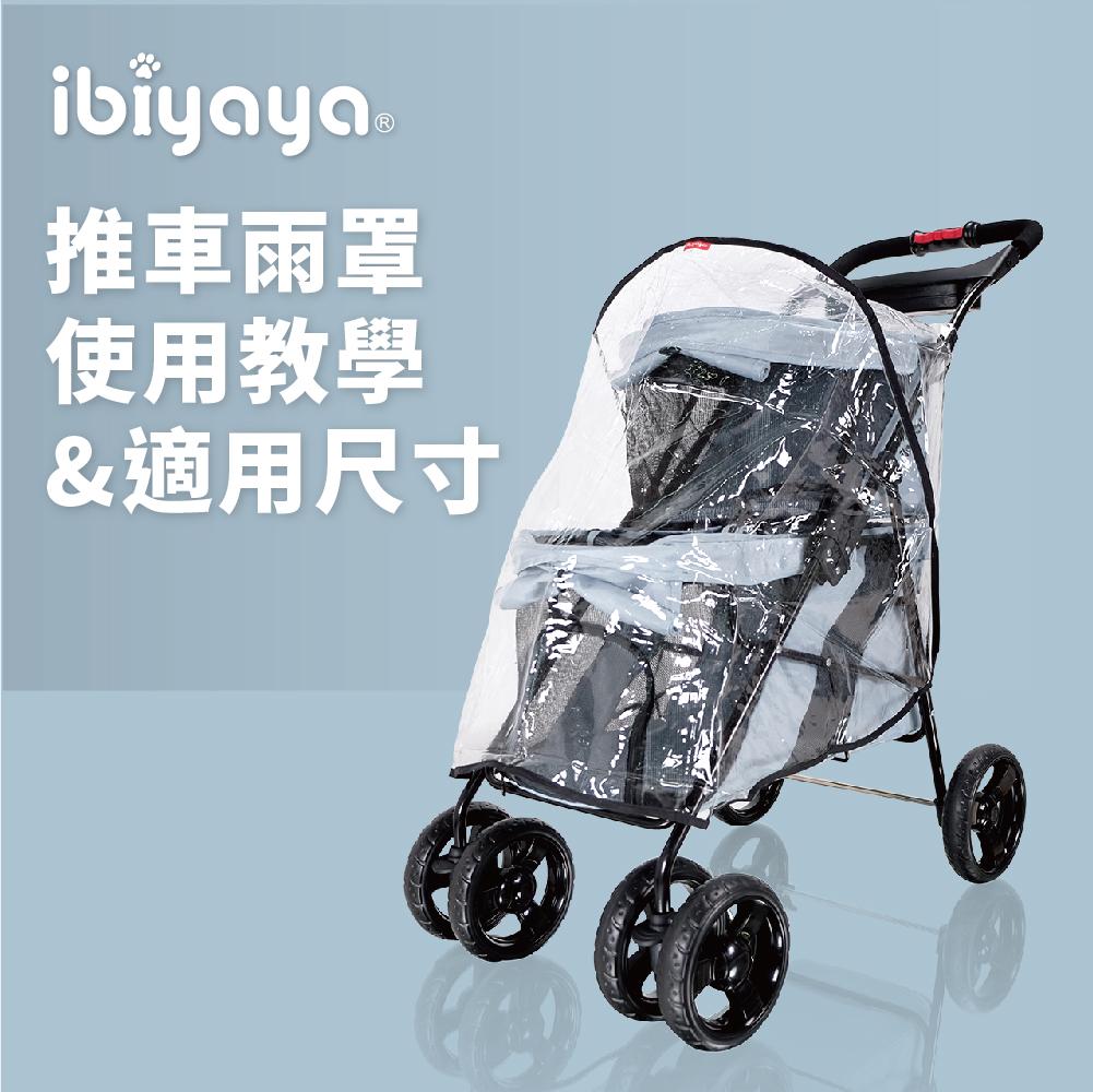 ibiyaya推車雨罩使用教學&適用尺寸