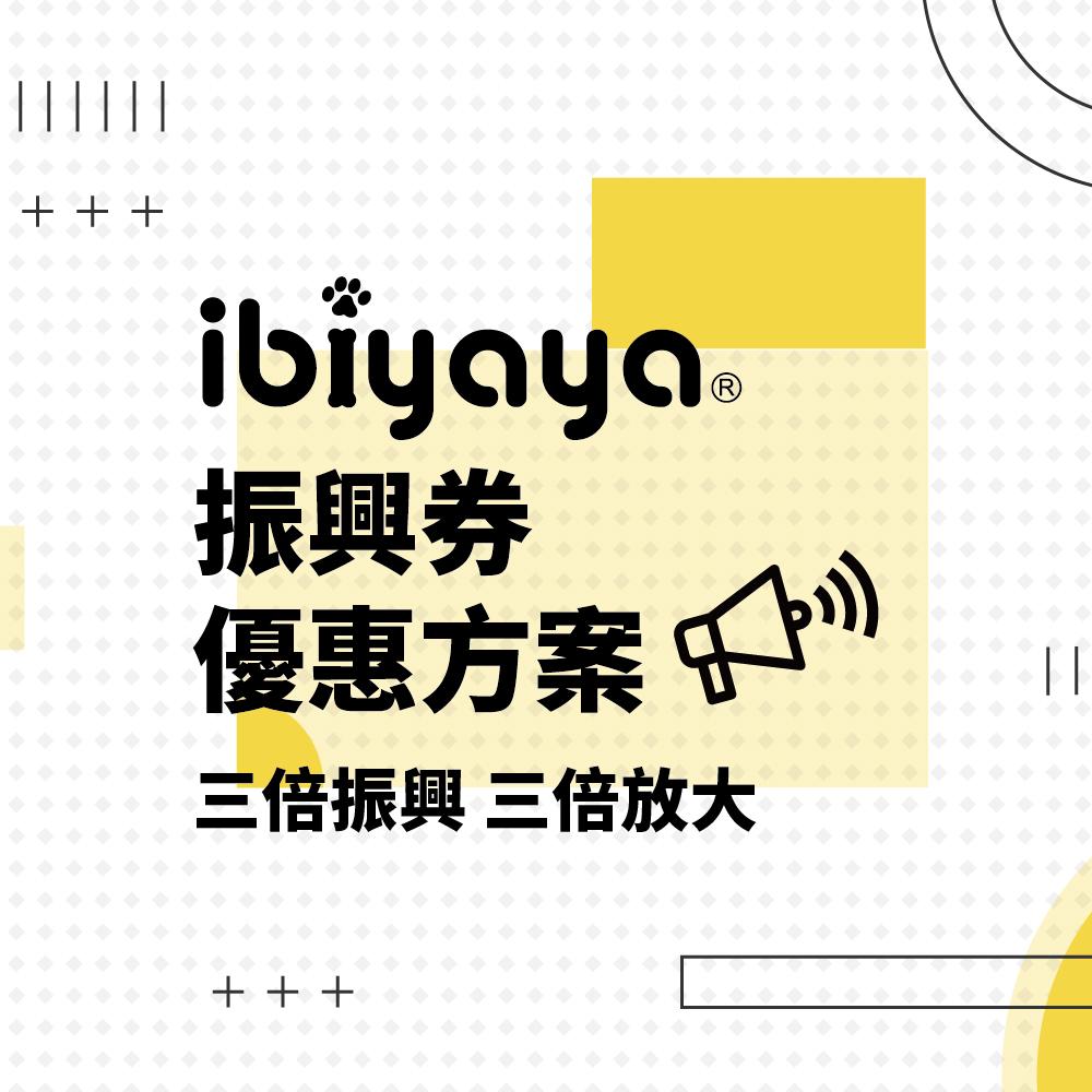ibiyaya振興券優惠方案 三倍振興 三倍放大