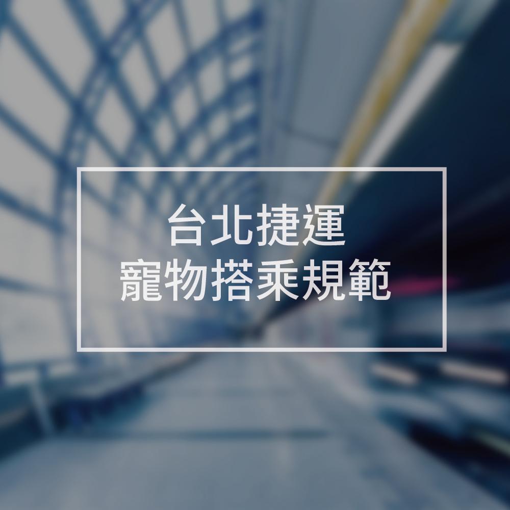 必看!2020台北捷運寵物推車新規定