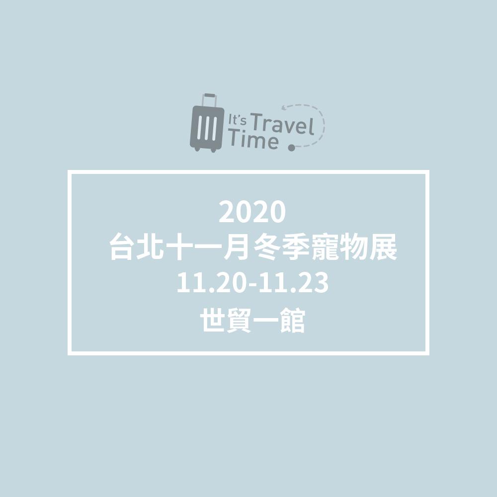 2020台北十一月冬季寵物展 It's Travel Time