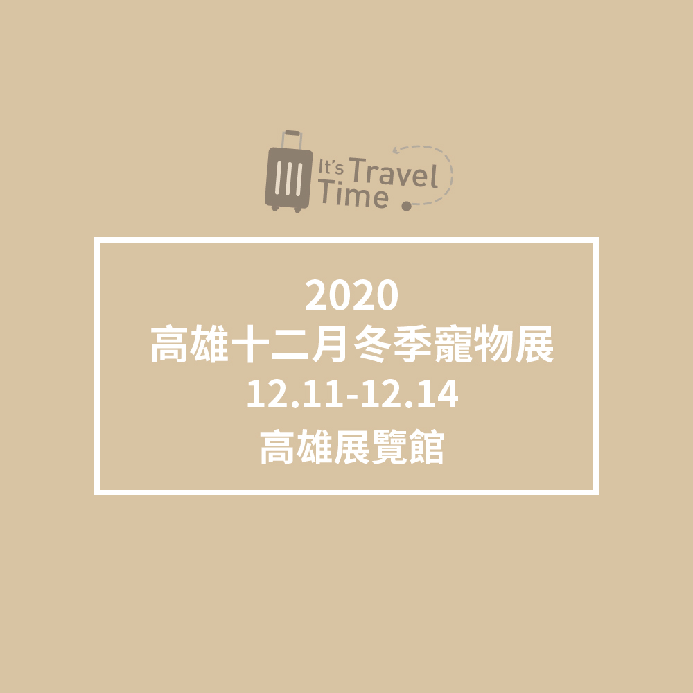 2020高雄十二月冬季寵物展 It's Travel Time