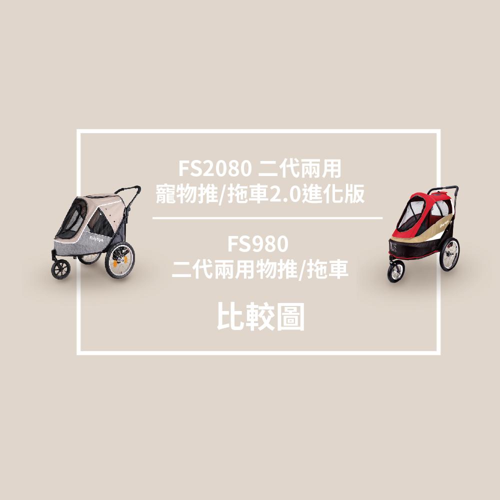 《三大升級重點比較》FS980 vs. FS2080 二代兩用寵物推/拖車2.0進化版